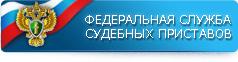 Управление Федеральной службы судебных приставов по Хабаровскому краю